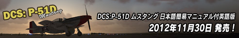 DCS P-51D Musutan English�@2012�N10��26���I